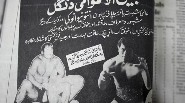 inoki-pakistan-dawn-file-670