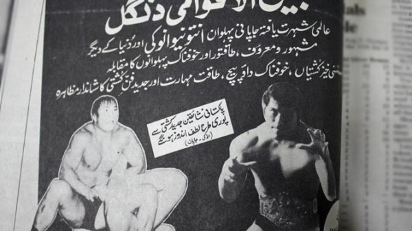 幻の映像発掘!パキスタンの英雄アクラム戦の3年後に行われた「アントニオ猪木vsジュべール(ジャラ)・ペールワン」