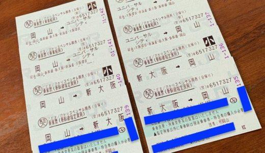 【USJ】旅行代理店経由で、ダイレクトインのスタジオパス(入場券)を入手する方法
