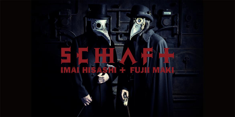 今井寿と藤井麻輝による「SCHAFT」復活によせて 〜動画で振り返る〜