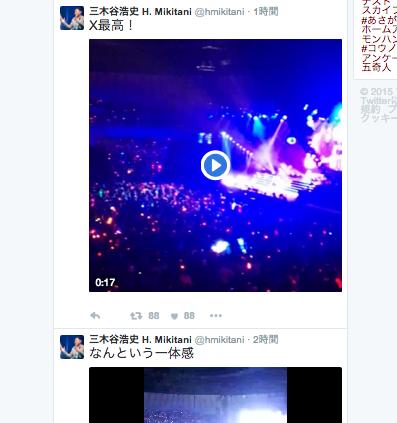 楽天・三木谷社長がまさかの「バカッター」XJAPANのライブ動画をTwitterにアップ!