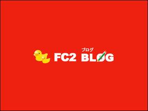 FC2創業者の国際指名手配は誤報の可能性?しかしブロガーのFC2離れは必至!