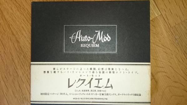 AUTO-MODのアルバム「REQUIEM」には音源が2種類存在する(オリジナル盤・無修正版)