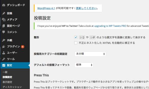 2015年版PING送信先最新一覧!WordPressのPING設定方法の説明付き!