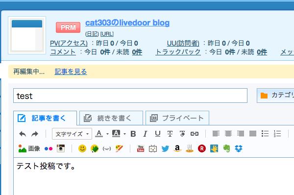 (画像あり・2015年版)ライブドアブログ 新規登録手順まとめ