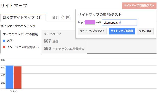 FC2ブログのサイトマップURLは sitemaps.xml です(WordPressとは異なるので要注意)