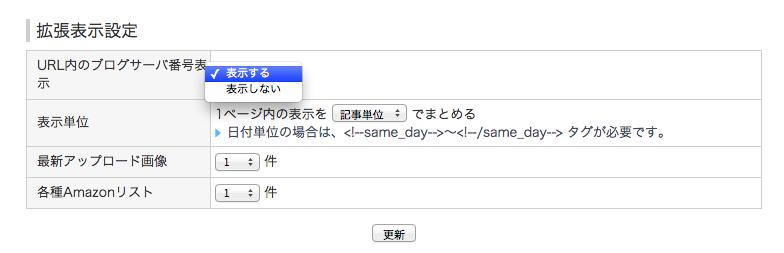 FC2ブログのURLにあるサーバー番号を削除する方法と、デメリット