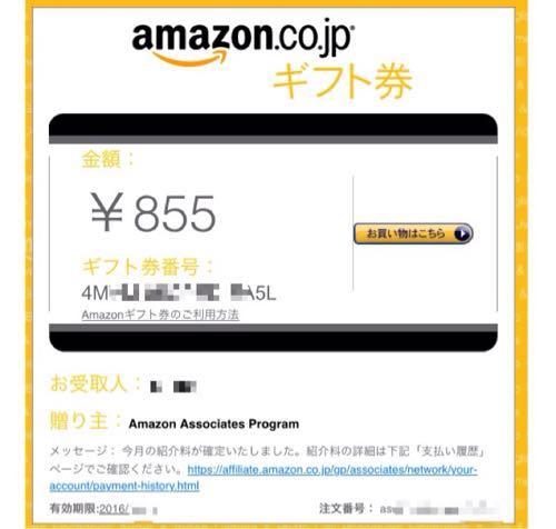 Amazonアソシエイトの報酬を、現金ではなくAmazonギフト券で受け取ってみた