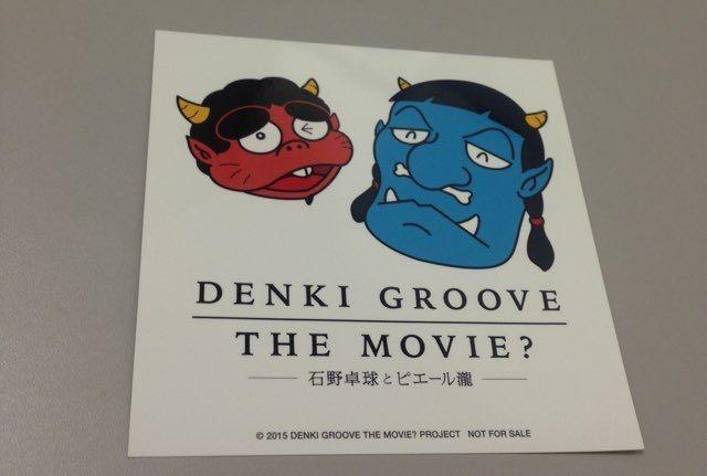 電気グルーヴ「DENKI GROOVE THE MOVIE?」映画感想。音とリズムで思い出がフラッシュバック。