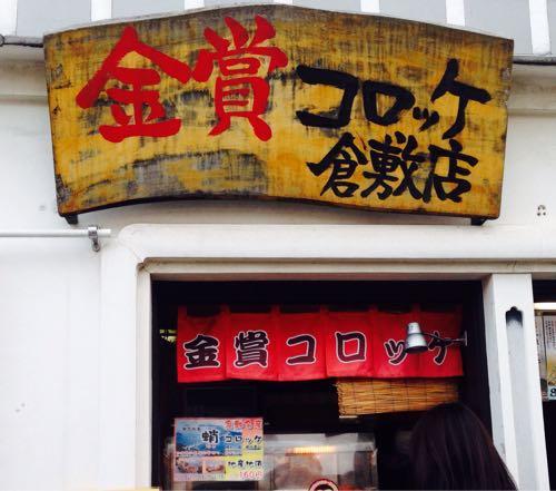倉敷美観地区の立ち食いグルメ!金賞コロッケがオススメ