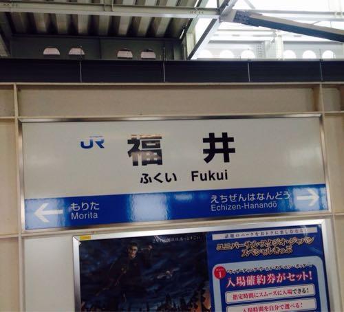 JR福井駅が異様なほど「恐竜」押しになっている