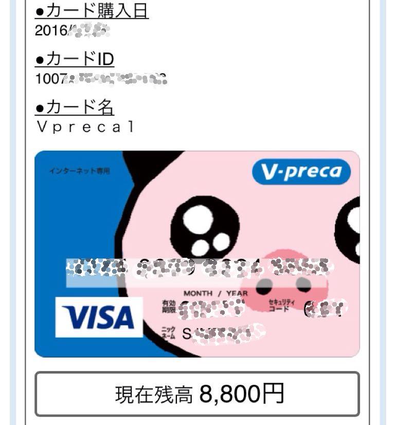 ネットショッピングも安心!審査不要の使い捨てクレジットカード「Vプリカ」