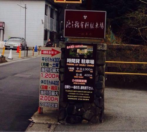 有馬温泉の近くの、リーズナブルな有料駐車場(コインパーキング)を紹介!