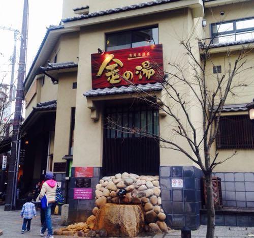 兵庫・有馬温泉の日帰り旅行!立ち寄り湯は有名な「金の湯」「銀の湯」