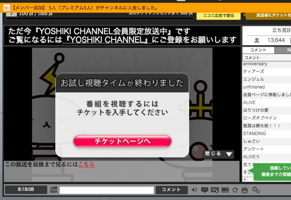 ニコニコ「YOSHIKI CHANNEL」の入会促進と、ネットビジネス展開の凄さ