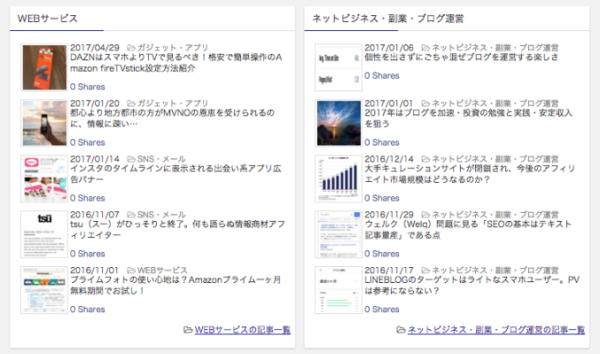 ごちゃ混ぜ雑記ブログに最適なWordPressテーマ「Gush5」カテゴリ別新着記事表示あり