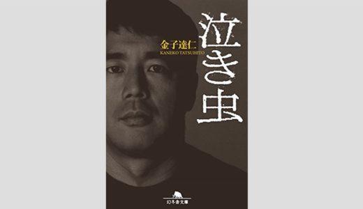 高田延彦「泣き虫」プロレスと総合格闘技が交わることで達成したリアルファイトの夢