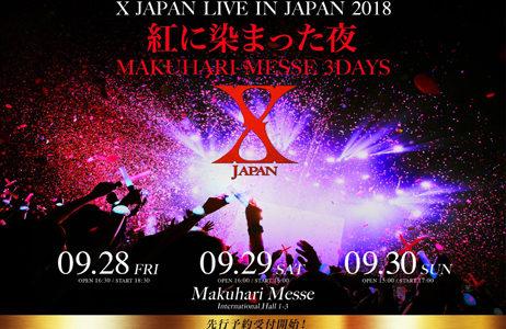 XJAPAN幕張ライブ「紅に染まった夜」WOWOWで生中継。わずか2,300円で楽しめる