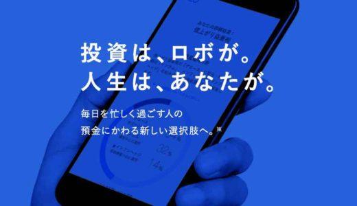 ロボアド投資の「THEO」海外ETFに毎月1万円ずつ投資