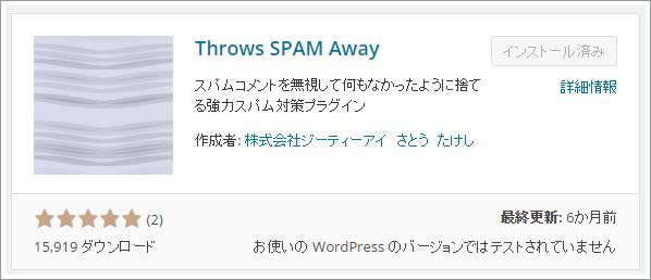 ブログのスパムコメントをゼロにする!WordPressプラグイン「Throws SPAM Away」が凄い