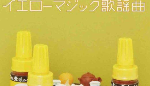 細野晴臣「歌謡曲BOX」に収録されていない、細野作曲による隠れた名曲・珍曲特集